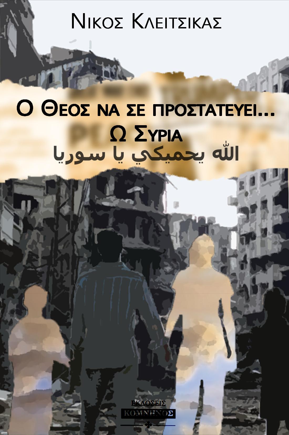 Ο ΘΕΟΣ ΝΑ ΣΕ ΠΡΟΣΤΑΤΕΥΕΙ Ω ΣΥΡΙΑ